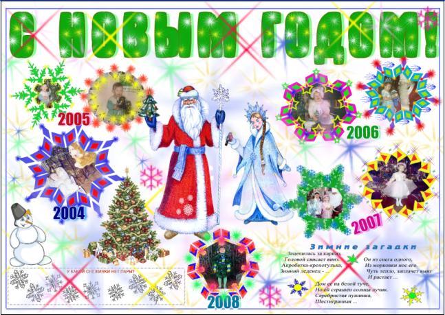 Стенгазета новогодняя в детский сад своими руками